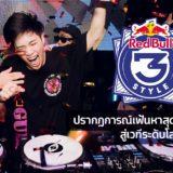 当校よりDJ EXDEEがRedbull 3style Thailand Championになりました!